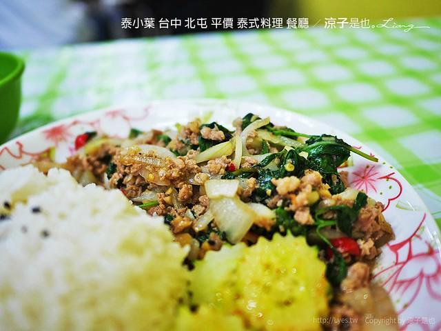 泰小葉 台中 北屯 平價 泰式料理 餐廳 4