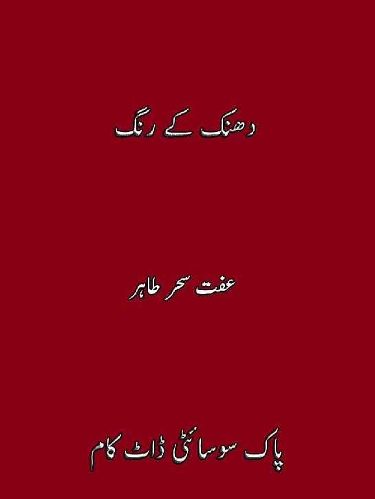 Dhanak Kay Rang  is a very well written complex script novel which depicts normal emotions and behaviour of human like love hate greed power and fear, writen by Iffat Sahar Tahir , Iffat Sahar Tahir is a very famous and popular specialy among female readers