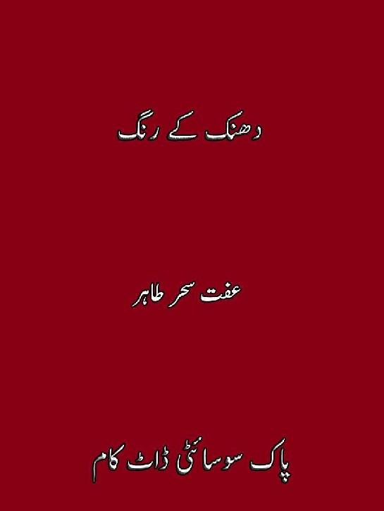 Dhanak Kay Rang Complete Novel By Iffat Sahar Tahir