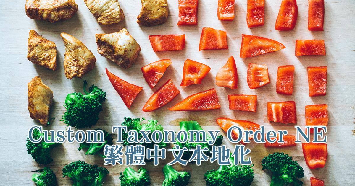 Custom Taxonomy Order NE 繁體中文本地化及使用方式