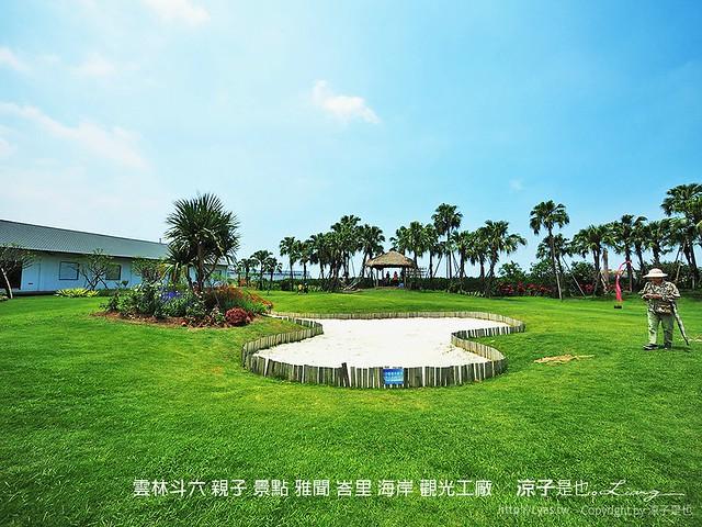 雲林斗六 親子 景點 雅聞 峇里 海岸 觀光工廠 27