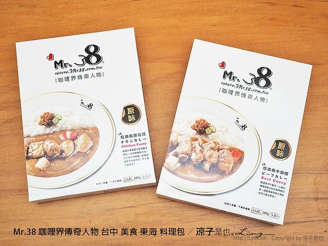 Mr.38 咖哩界傳奇人物 台中 美食 東海 料理包 88