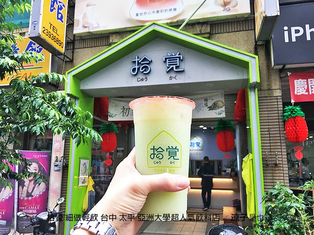 拾覺 細做輕飲 台中 太平 亞洲大學超人氣飲料店 6