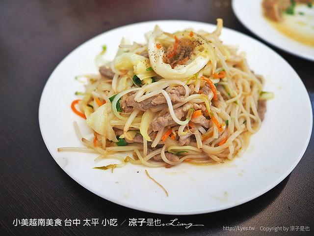 小美越南美食 台中 太平 小吃 12