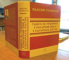 Books: Maksim Stamenov, The Fate of Turcicisms in Bulgarian Language and Literature