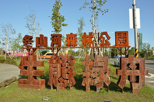 東山河生態綠舟02