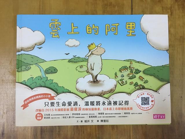 封面,忽然離開了媽媽到了雲上的阿里@《雲上的阿里》,親子天下出版