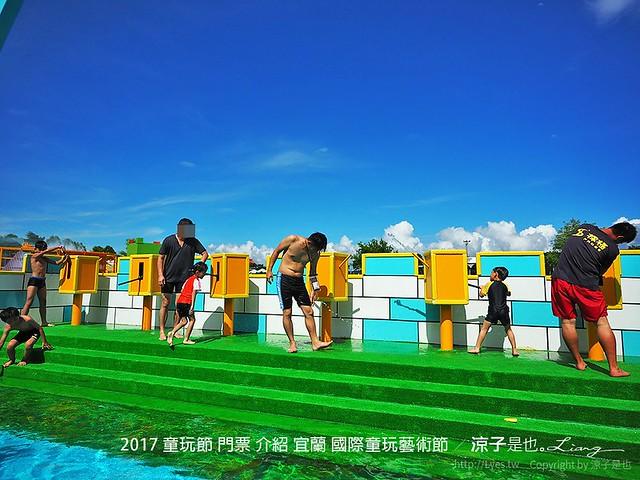 2017 童玩節 門票 介紹 宜蘭 國際童玩藝術節 110