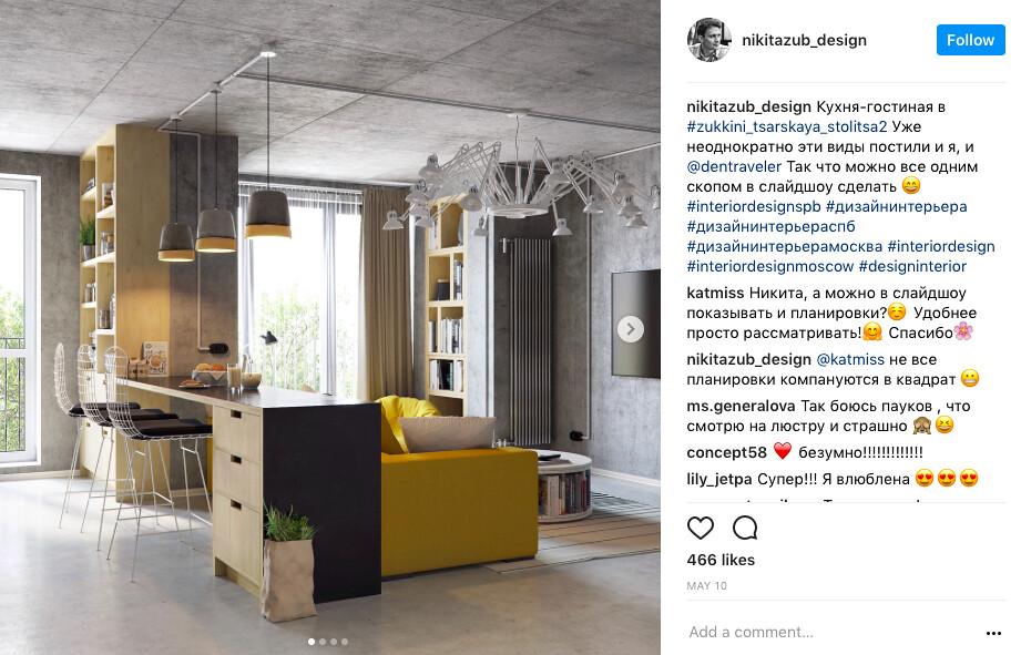 Никита Зуб, топ-10 инстаграмм дизайнеров интерьера Россия, Москва, Петербург