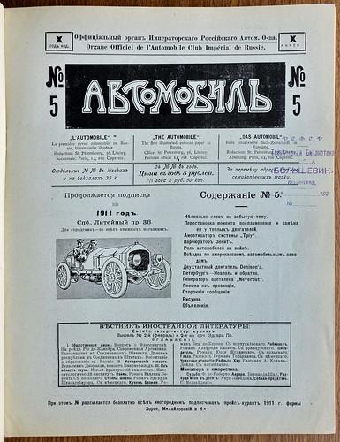 1911-03-01. № 5. Автомобиль 3429 26