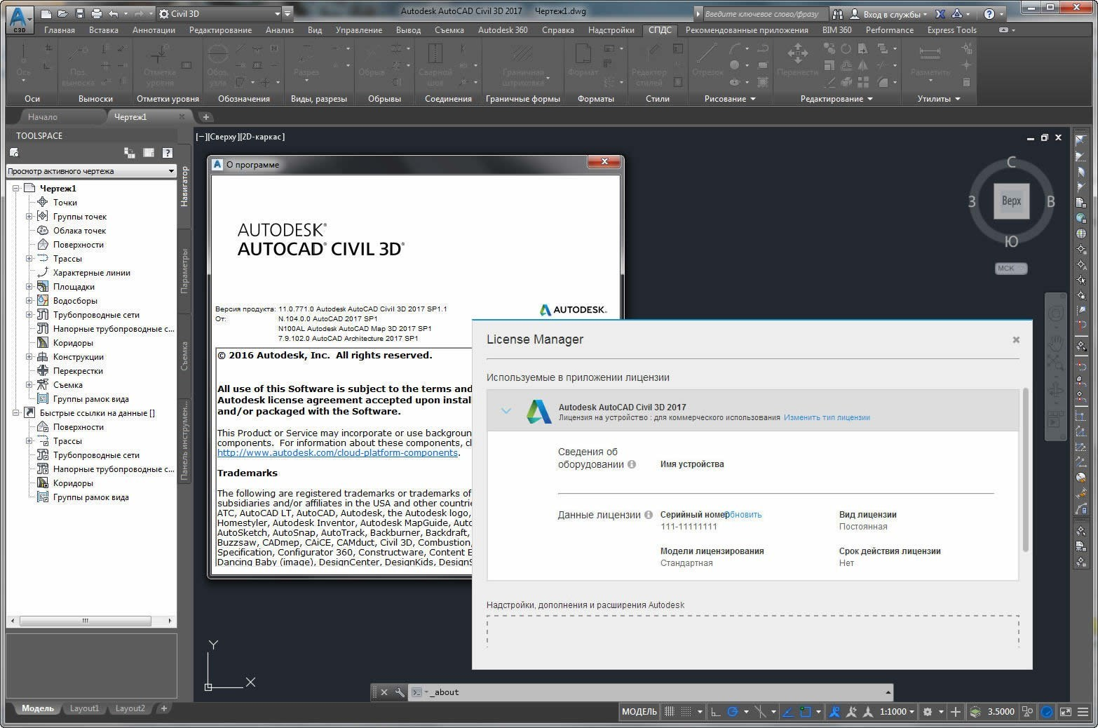 Interface of Autodesk AutoCAD Civil 3D 2017 SP1.1 64bit full license