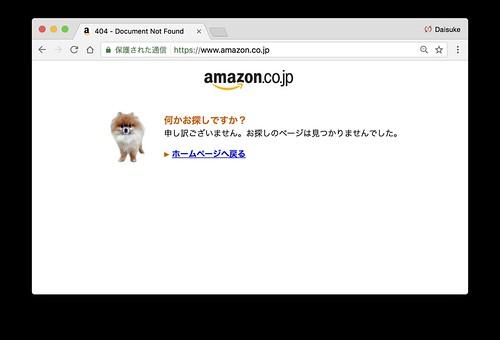 Amazonダウン 2017-07-10 18.13.50