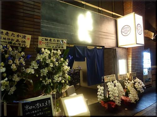 Photo:2017-05-19_T@ka.の食べ飲み歩きメモ(ブログ版)_NewOpenの国産にこだわった和食の店【広尾】ご馳走たか波_01 By:logtaka