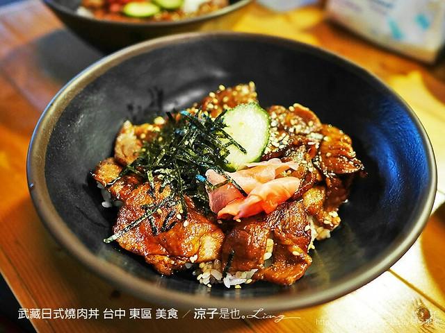 武藏日式燒肉丼 台中 東區 美食 10