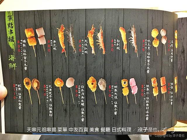 天串元祖串揚 菜單 中友百貨 美食 餐廳 日式料理 15