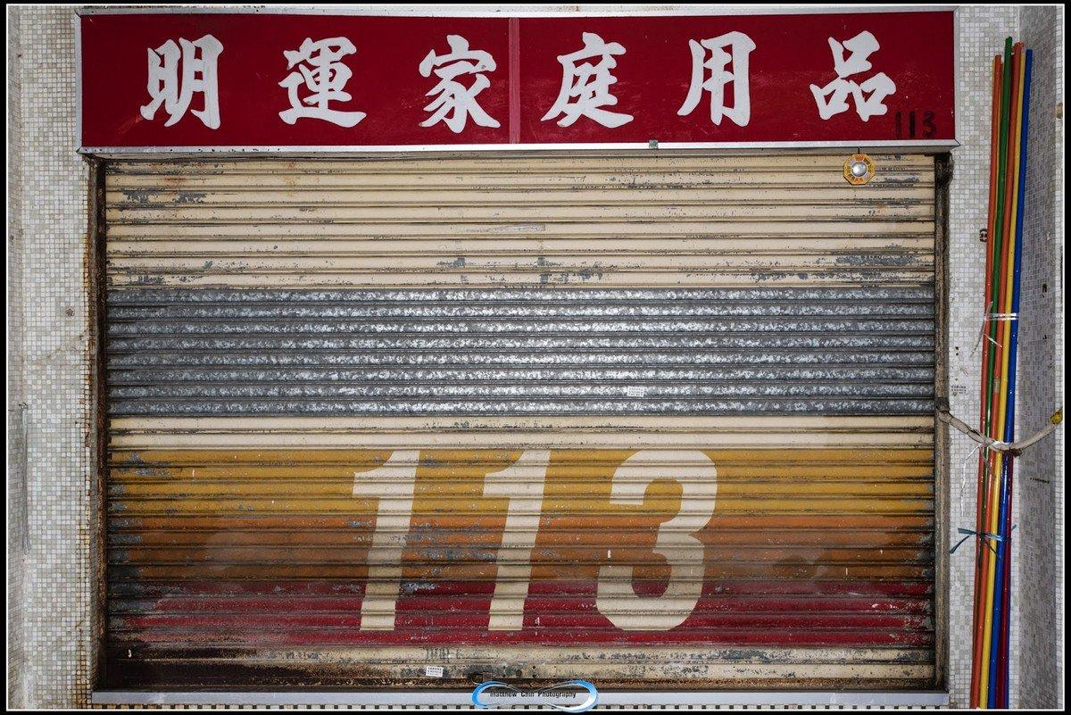 樂華商舖的主色,紅、橙、黄和倘大的特色舖號數字,不知道可以保留多久了。