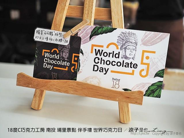18度C巧克力工房 南投 埔里景點 伴手禮 世界巧克力日 61