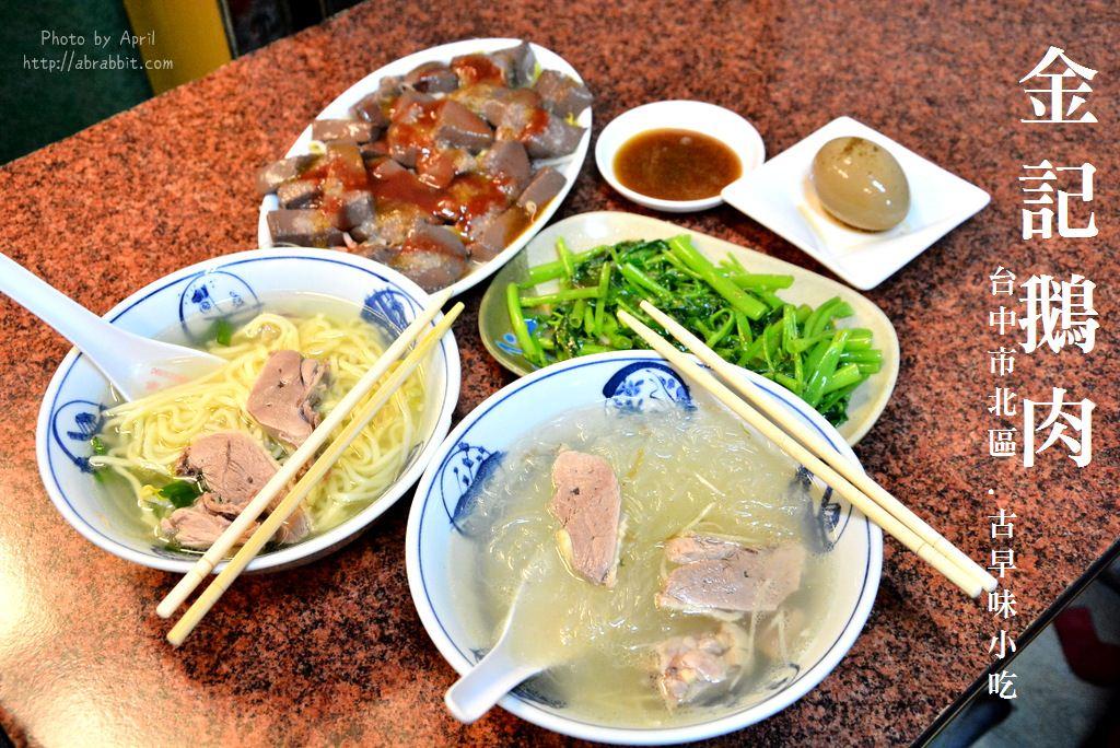 台中鵝肉推薦|金記鵝肉-古早味鵝肉攤近中國醫