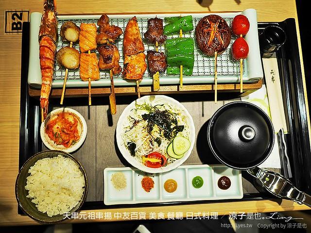 天串元祖串揚 中友百貨 美食 餐廳 日式料理 9