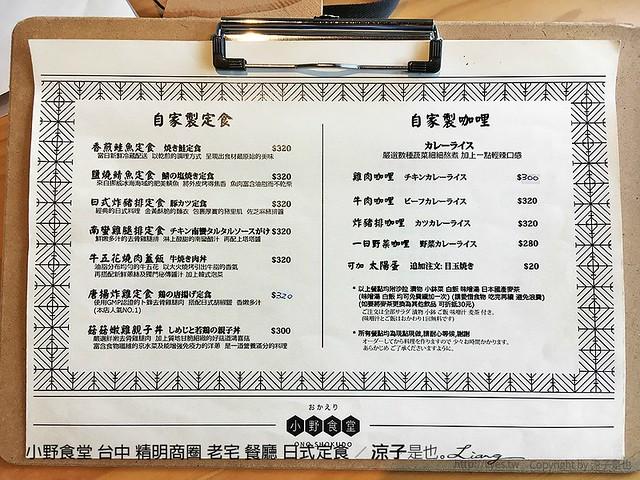 小野食堂 台中 精明商圈 老宅 餐廳 日式定食 2