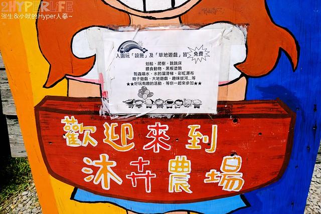 ▋,▋中台灣,camping,changhua,taichung,taiwan,價格,彰化一日遊,彰化半日遊,彰化景點,推薦,景點,沐卉,沐卉農場,玩水,農場,門票,電話,露營 @強生與小吠的Hyper人蔘~