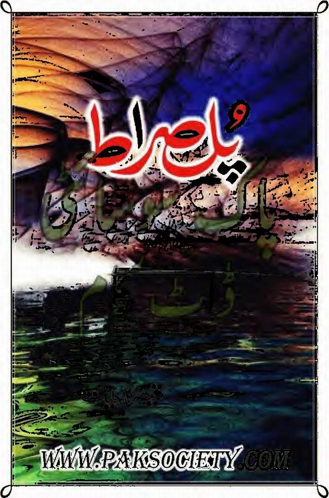 Pul Siraat Complete Novel By Qaisra Hayat
