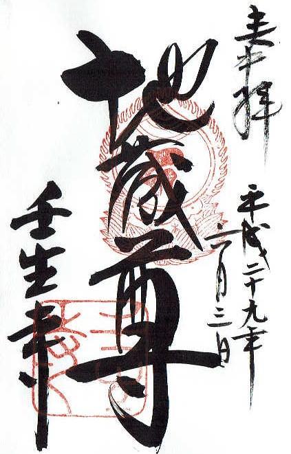 壬生寺 地蔵尊御朱印