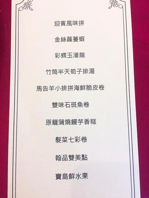 花蓮酒店菜餚 (3)