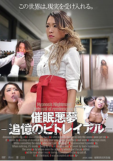 ANX-088 Hypnosis Nightmare – Remembrance Vitreal – RISA