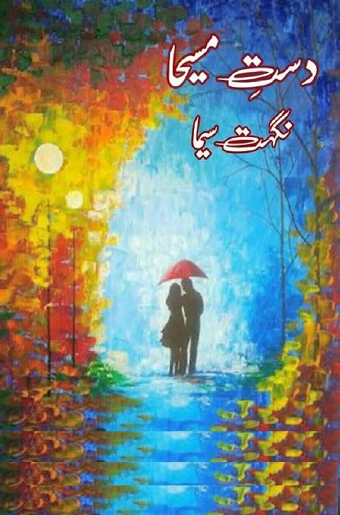 Dast E Maseeha is a very well written complex script novel which depicts normal emotions and behaviour of human like love hate greed power and fear, writen by Nighat Seema , Nighat Seema is a very famous and popular specialy among female readers