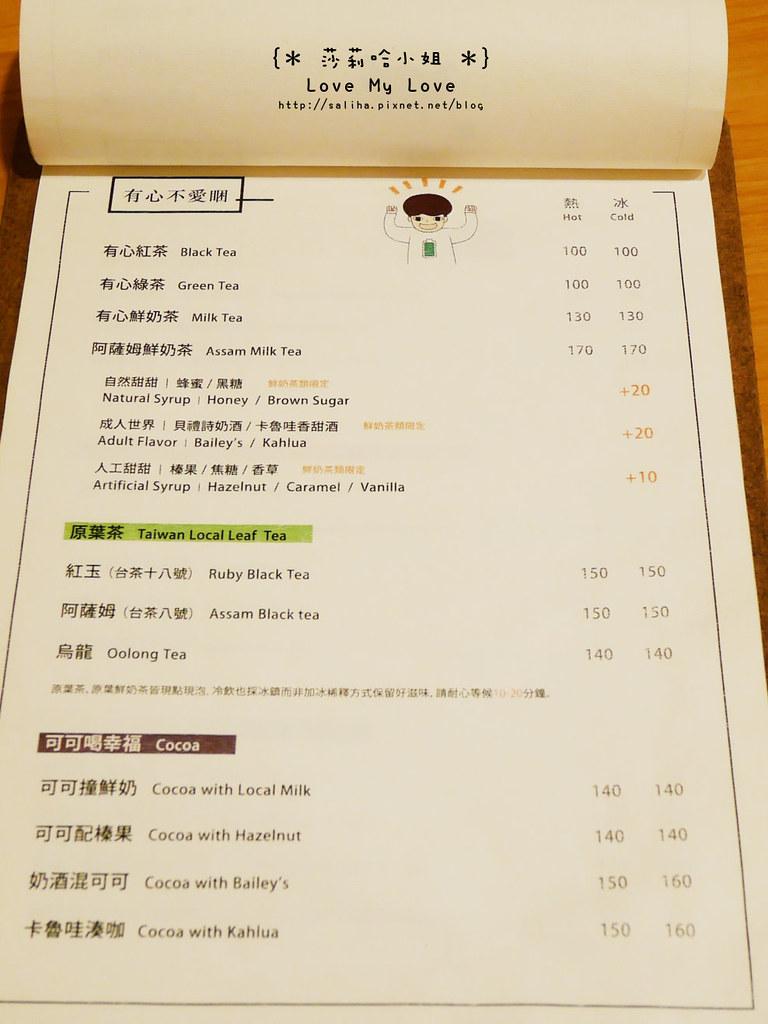 台北松山光復北路餐廳有心咖啡 (11)