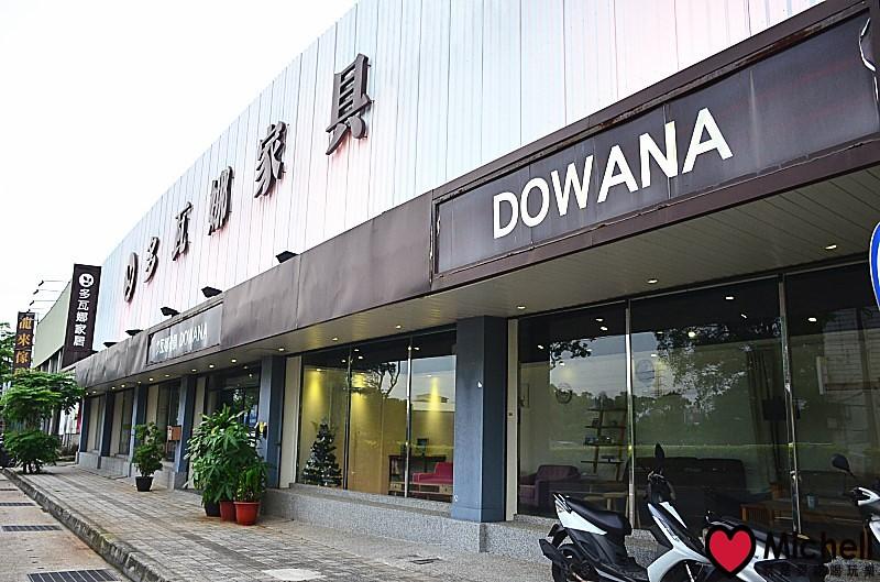 【新北市樹林】多瓦娜DowanaHome