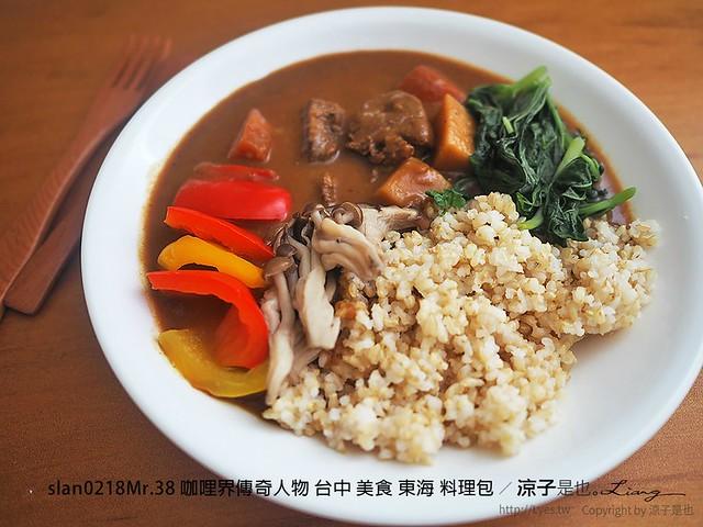 slan0218Mr.38 咖哩界傳奇人物 台中 美食 東海 料理包 99