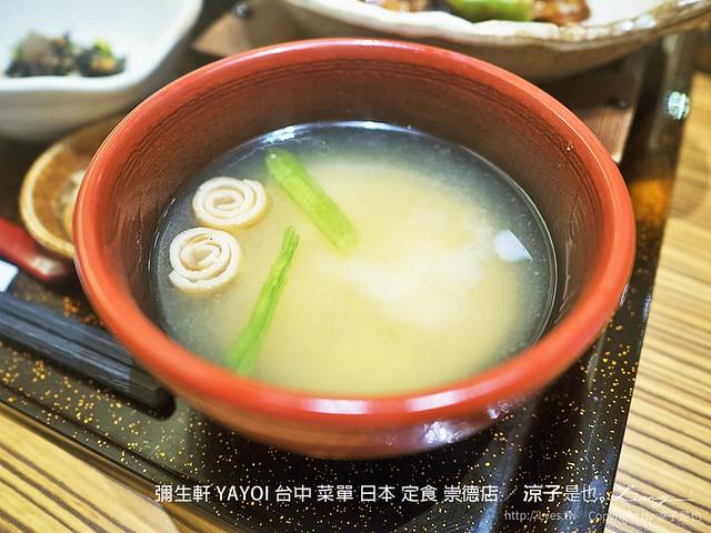 彌生軒 YAYOI 台中 菜單 日本 定食 崇德店 43