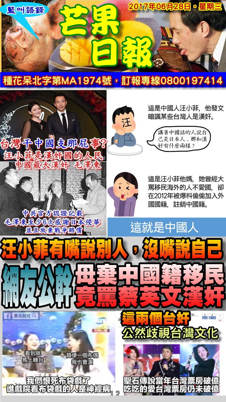 170628芒果日報--藍教語錄--母棄中國籍移民,竟罵蔡英文漢奸