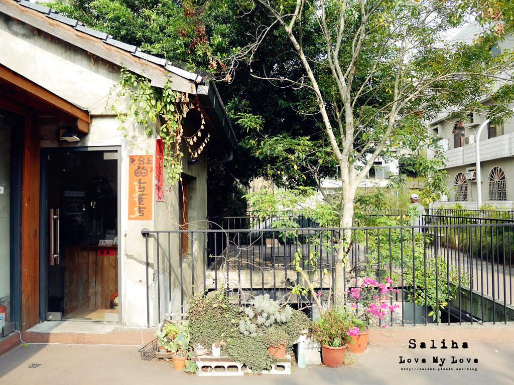 台中西區一日遊景點推薦綠光計畫范特喜文創聚落  (10)