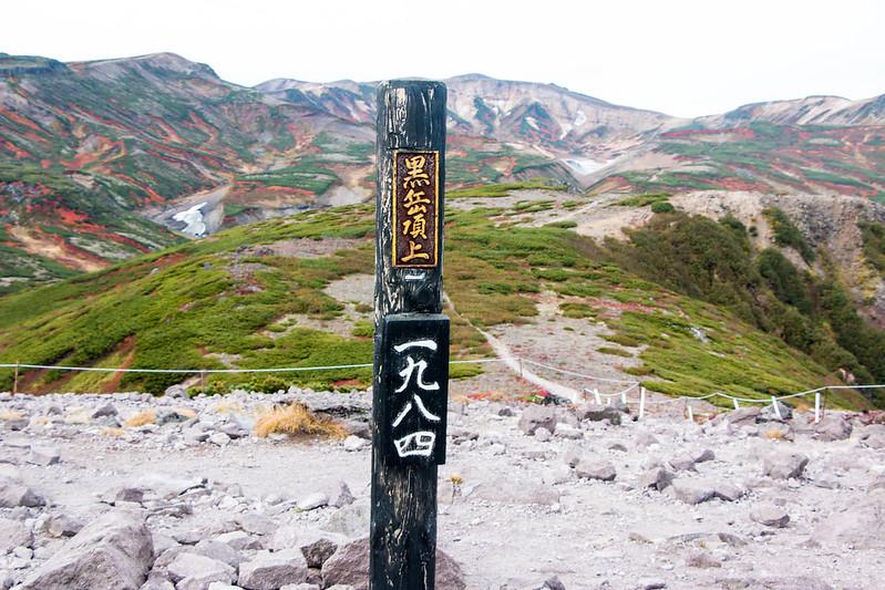 20150918-大雪山黒岳-0257.jpg