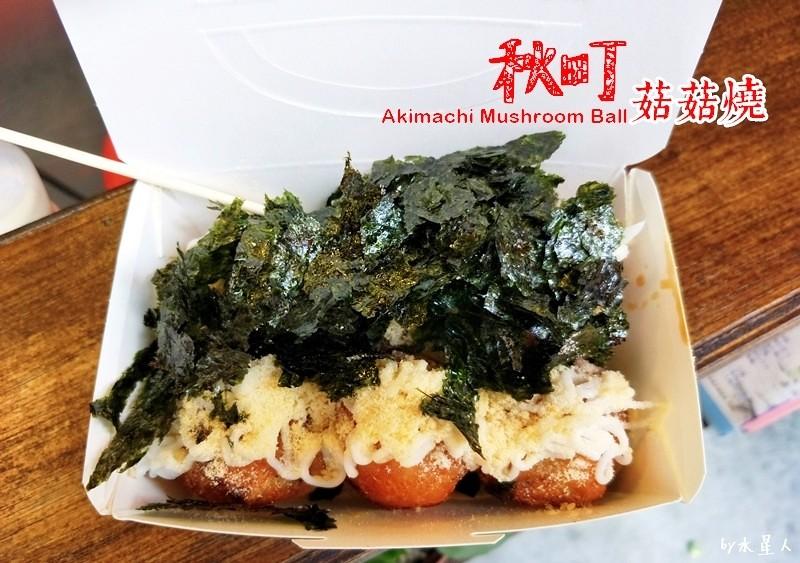 34445244753 28cf9f678f b - 台中西區│秋町菇菇燒,素食版章魚燒!包了杏鮑菇的手作小丸子