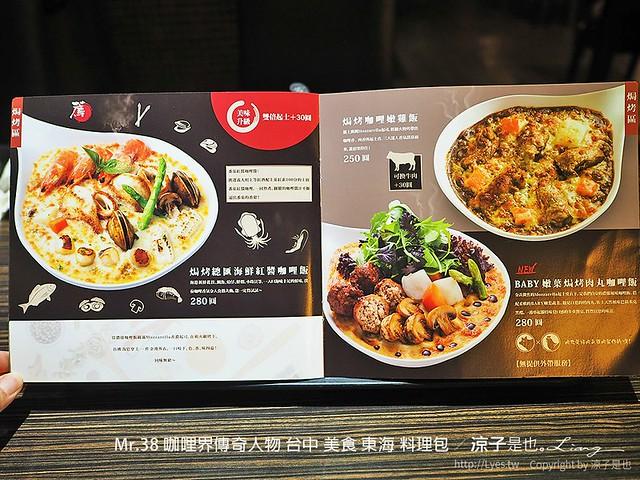 Mr.38 咖哩界傳奇人物 台中 美食 東海 料理包 43