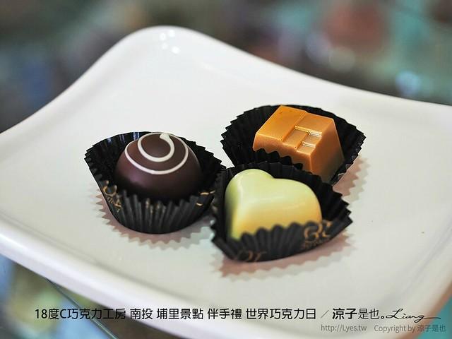 18度C巧克力工房 南投 埔里景點 伴手禮 世界巧克力日 45