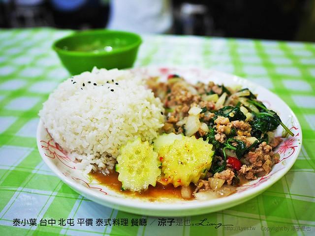泰小葉 台中 北屯 平價 泰式料理 餐廳 2