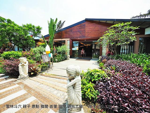 雲林斗六 親子 景點 雅聞 峇里 海岸 觀光工廠 31