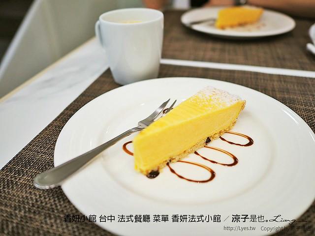 香妍小館 台中 法式餐廳 菜單 香妍法式小館 21