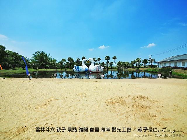 雲林斗六 親子 景點 雅聞 峇里 海岸 觀光工廠 13