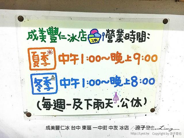 成美豐仁冰 台中 東區 一中街 中友 冰店 1