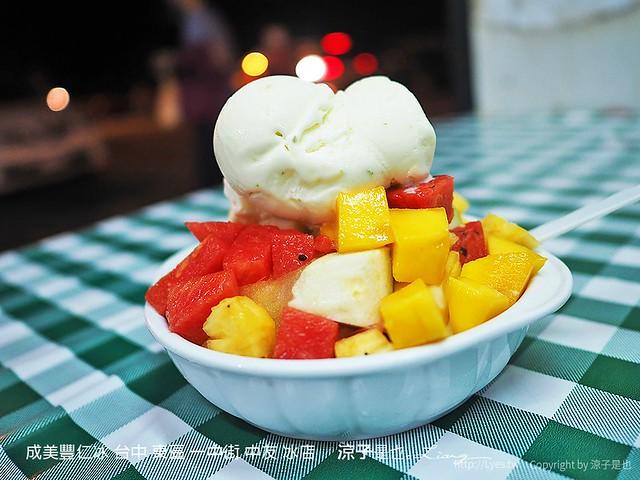成美豐仁冰 台中 東區 一中街 中友 冰店 6