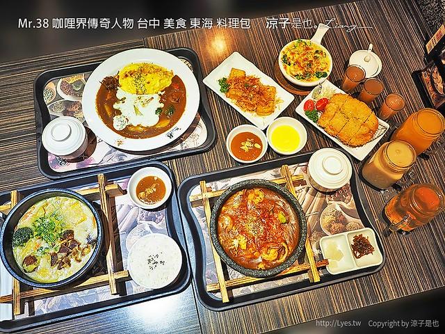 Mr.38 咖哩界傳奇人物 台中 美食 東海 料理包 14