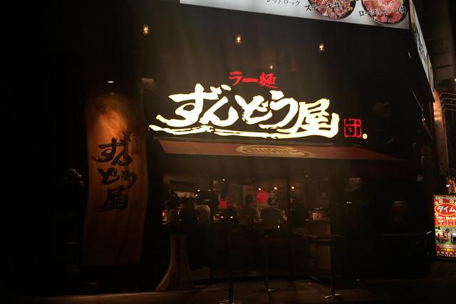 ずんどう屋(神戸・元町)