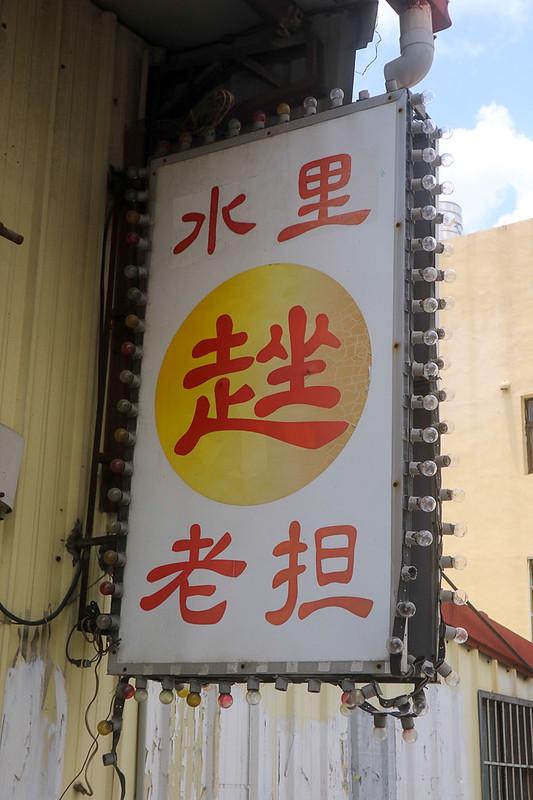2017.06花壇水里趖麵店