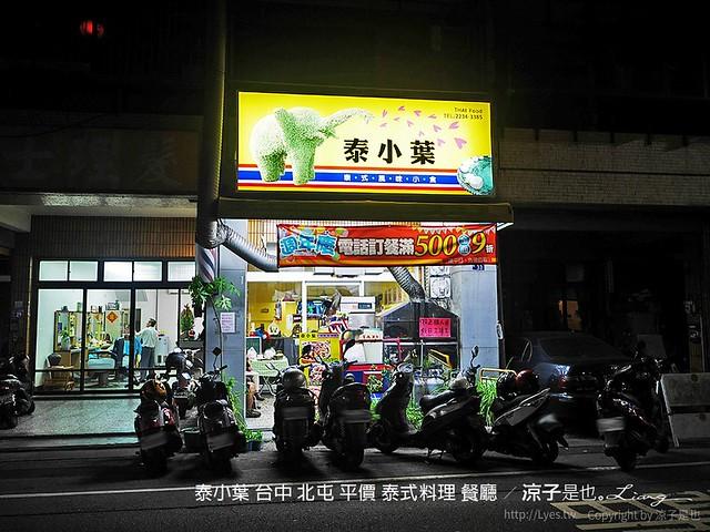 泰小葉 台中 北屯 平價 泰式料理 餐廳 17